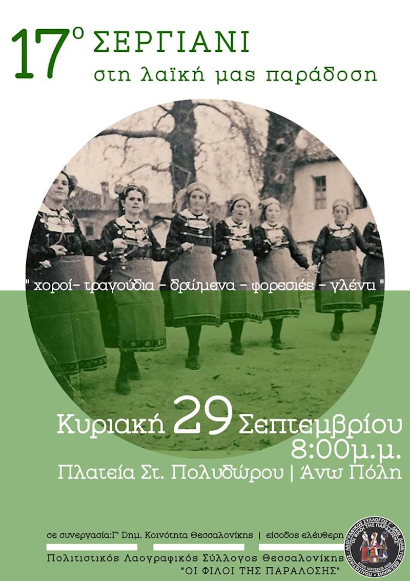 Μουσικοχορευτική Εκδήλωση: «17ο Σεργιάνι στη Λαϊκή μας Παράδοση»