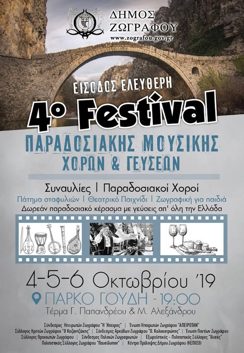 4ο Φεστιβάλ Παραδοσιακής Μουσικής και Γεύσεων