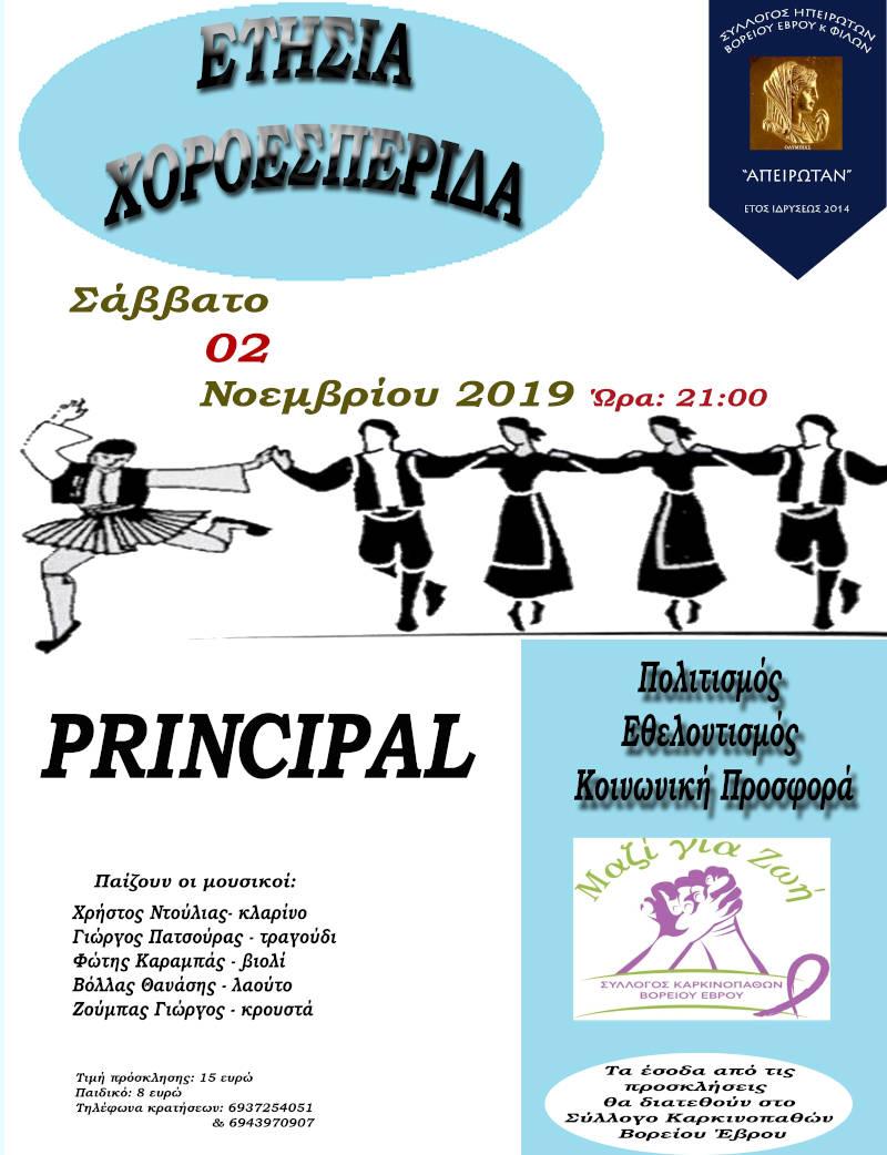 Ετήσια Χοροεσπερίδα - Πολιτισμός, Εθελοντισμός, Κοινωνική Προσφορά