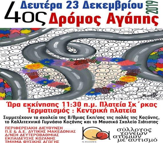 4ος Δρόμος Αγάπης στην Κοζάνη