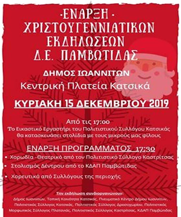 Κατσικάς Ιωαννίνων: Έναρξη Χριστουγεννιάτικων Εκδηλώσεων